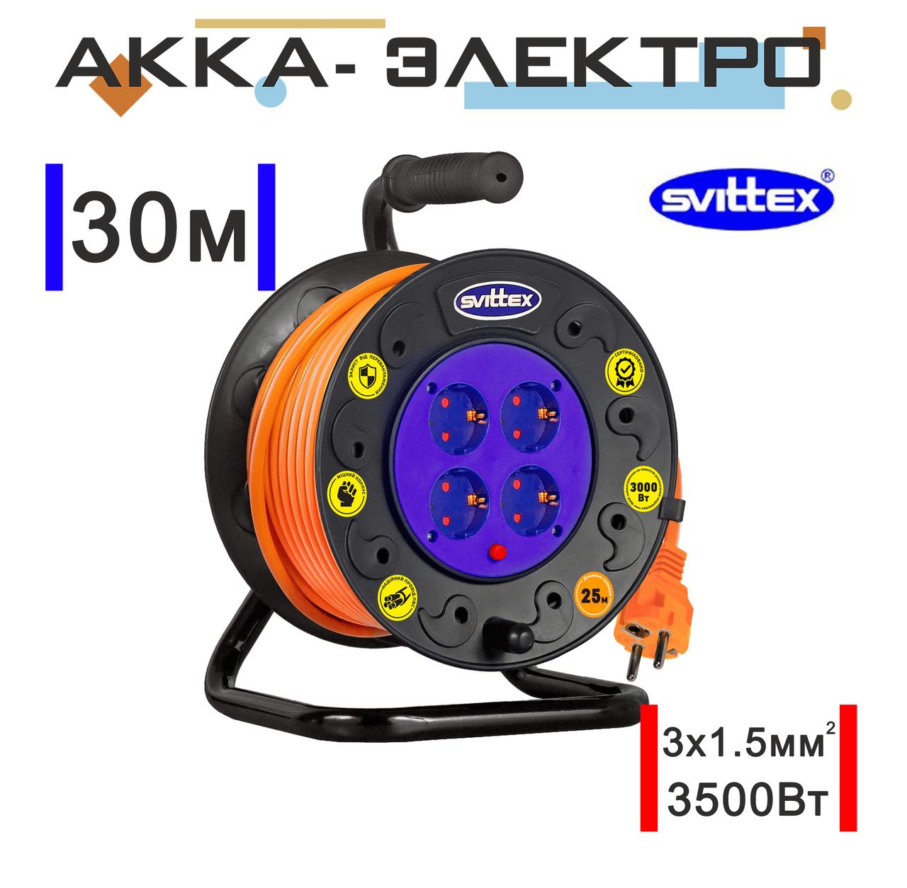 Подовжувач на котушці 30м 3х1.5мм2 SVITTEX SV-0310