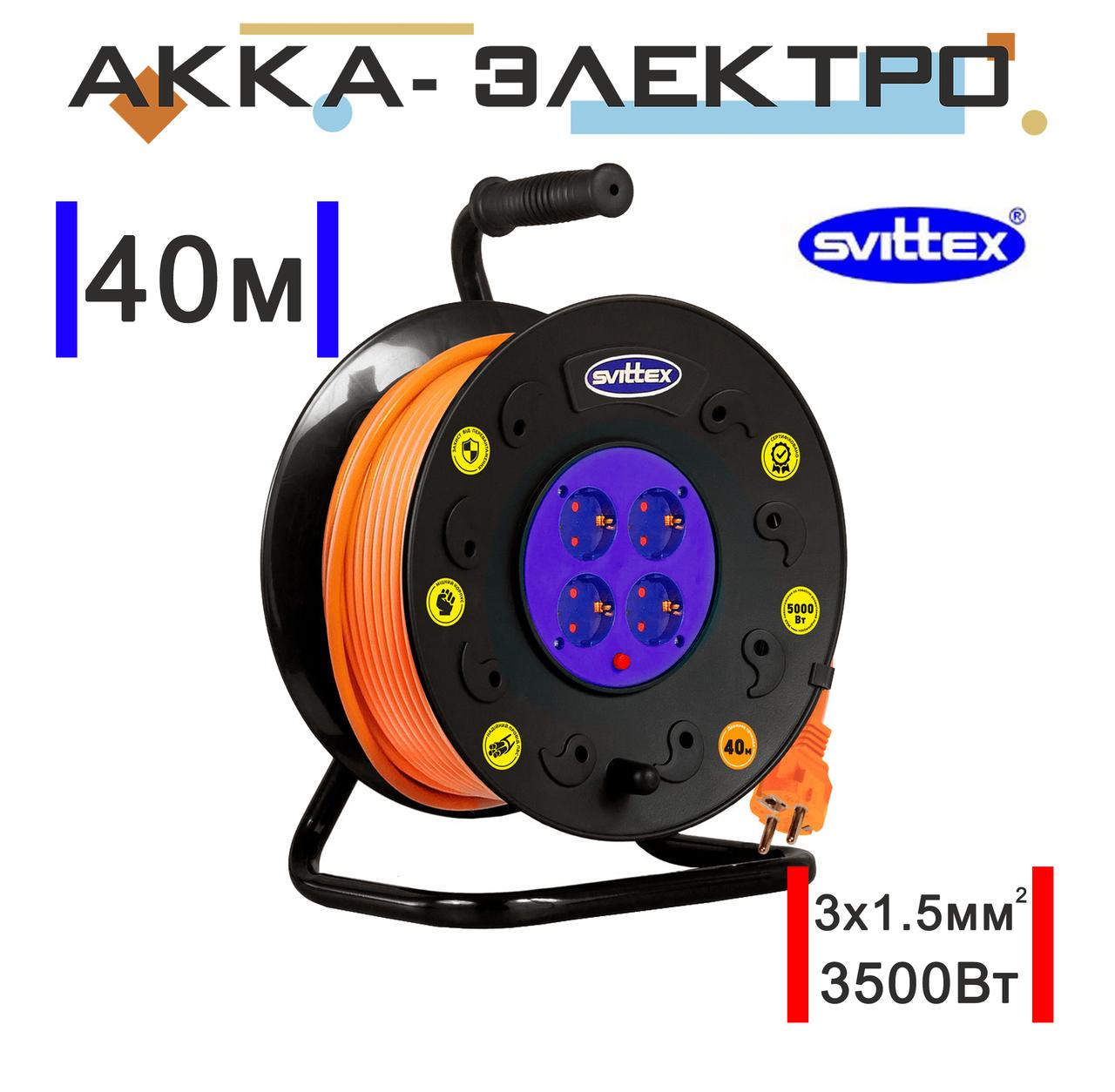 Подовжувач на котушці 40м 3х1.5мм2 SVITTEX SV-0320