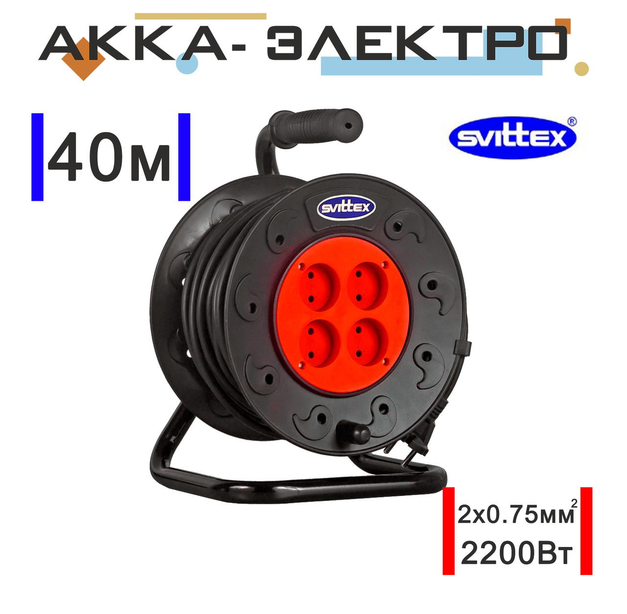 "Удлинитель на катушке 40м 2х0.75мм²  ""ЭКОНОМ""  SVITTEX   SV-042"