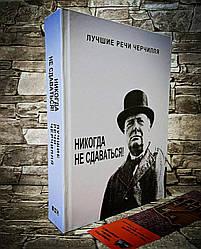 """Книга """"Никогда не сдаваться!"""" Лучшие речи Черчилля Уинстон Черчилль ТВ"""