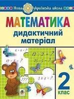 Математика 2 кл Дидактичний матеріал