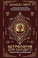 Астрология для каждого (тв.)
