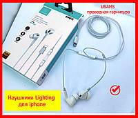Проводные наушники Lightning USAMS US-SJ452 iPhone 5/6/7/7+/8/8+X/XS/XR/11/12/iPad лайтинг гарнитура для айфон