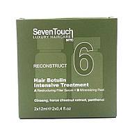 SEVEN TOUCH 6 A Восстанавливающая филлер-сыворотка + B Минерализированный флюид 2*12 мл