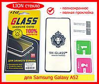 Захисне скло LION для Samsung Galaxy A52 A525 (5d повний клей), захисне скло на телефон самсунг А52