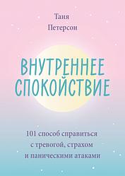 Книга Внутрішній спокій. Автор - Таня Петерсон (МІФ)