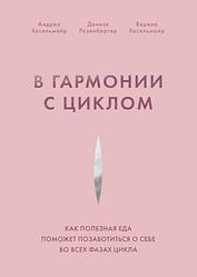Книга В гармонії з циклом. Автор - Андреа Хасельмайр (МІФ)