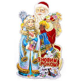 Декорация на окно - Дед Мороз и Снегурочка, 51,5*38 см (472666)