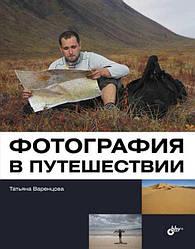 Книга Фотографія в подорожі. Автор - Варенцова Тетяна Валеріївна (БХВ-Петербург)
