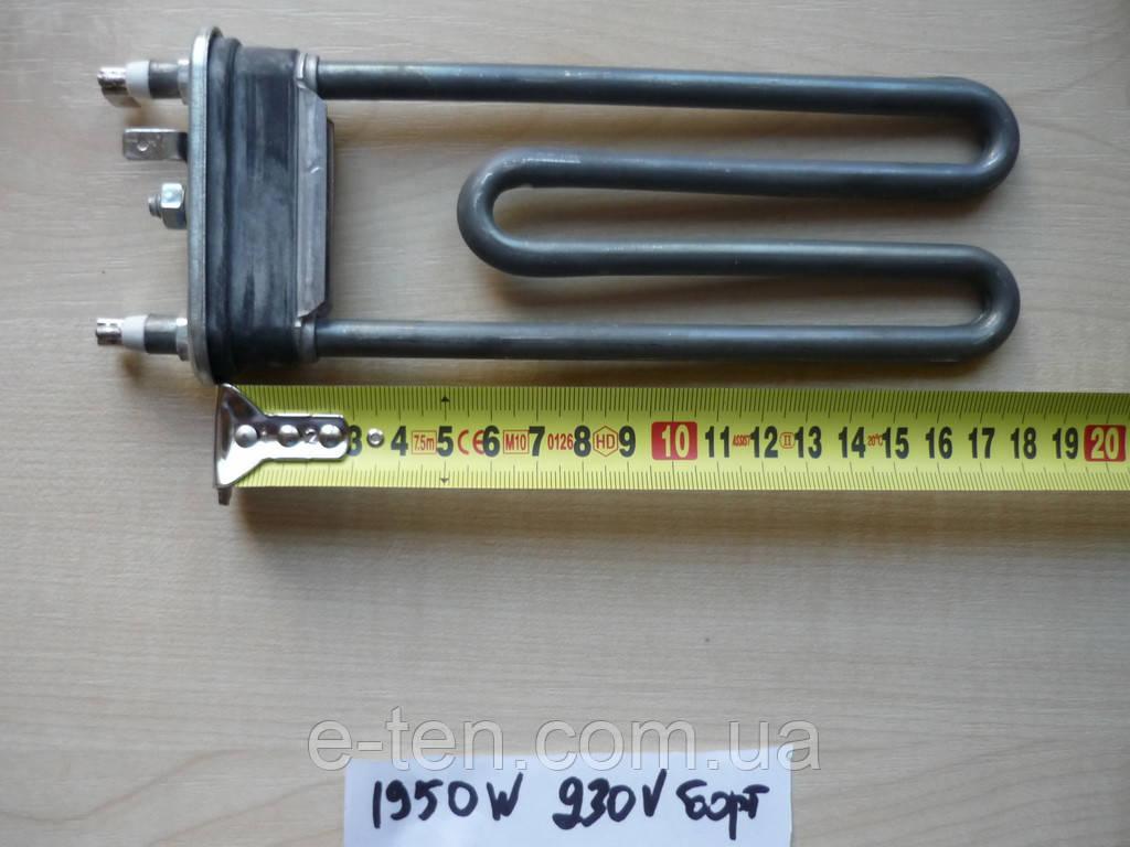 Тэн на стиральную машину 1950 W / L=185мм (без места под датчик)       Thermowatt, Италия