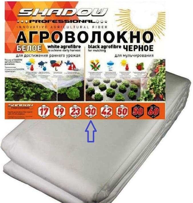 Агроволокно біле пакетоване Shadow 30 г/м2 3.2 х 10 м. (Чехія)