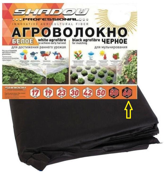 Агроволокно чёрное пакетированное Shadow 60 г/м² 3.2 х 10 м. (Чехия)