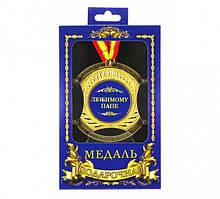 Медаль подарункова Улюбленому папі