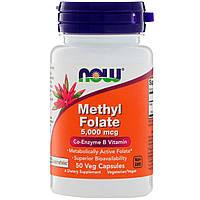 Метилфолат, Now Foods, 5000 мкг, 50 капсул, скидка