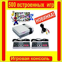 Игровая консоль денди сега приставка Retro Mini Game + 500 встроенных ретро игр Dendy