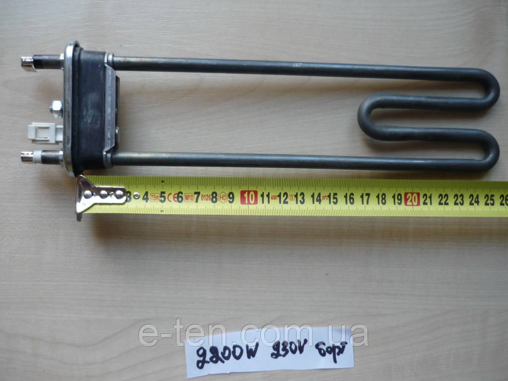 Тэн на стиральную машину 2200 W / L=264мм (в комплекте с датчиком)       Thermowatt, Италия