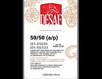 Эспрессо смесь для кофемашин - 50/50 (а/р) 500 грамм