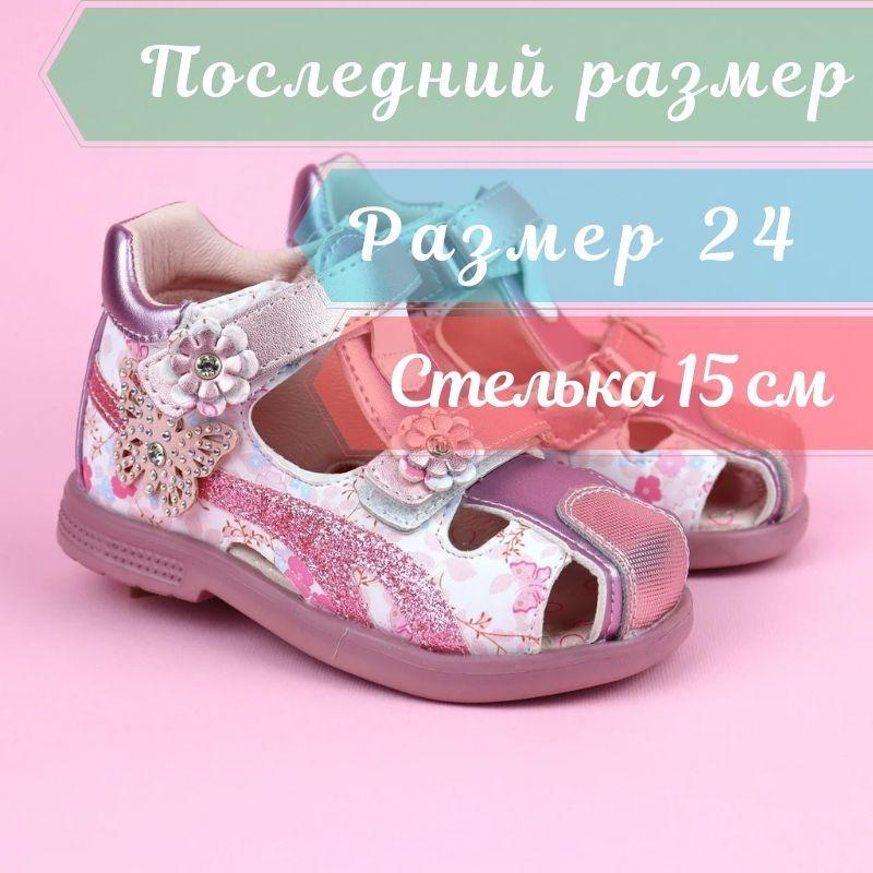 Босоніжки на дівчинку рожеві Метелик фірма Те розмір 24