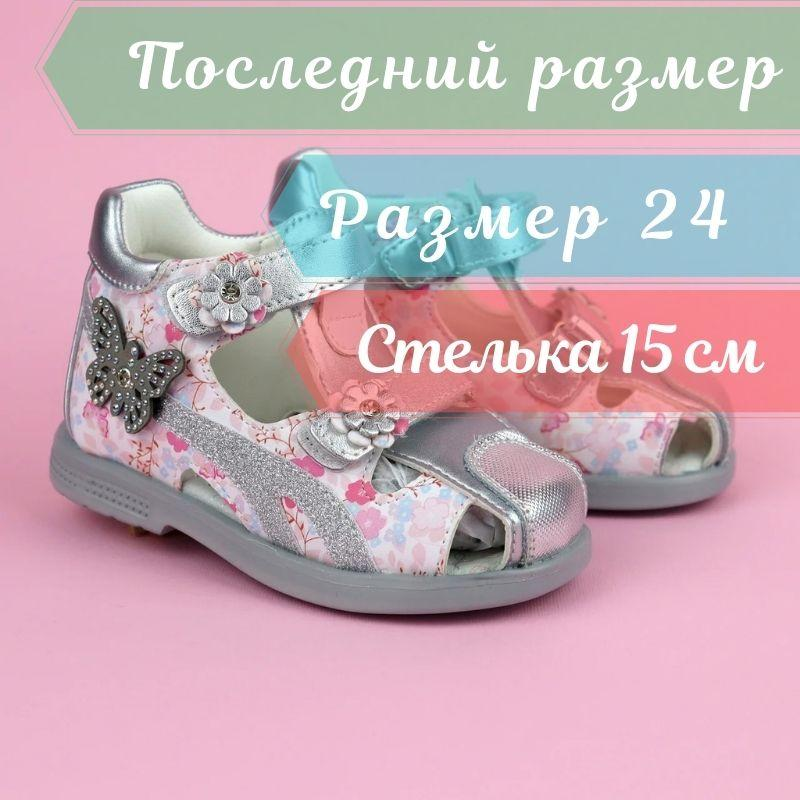 Босоножки на девочку Бабочка бренд Том размер 24