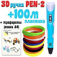 100 метров пластика + трафареты в подарок! 3D Ручка Pen-2   3Д ручка с LCD-дисплеем Бирюзовая для рисования!