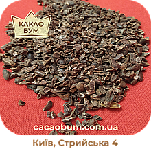 Какао крупка з бобів Гана  сушена  300 г