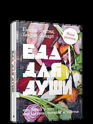 Книга Їжа для душі, або Книга про те, як пов'язані харчування і щастя. Автор - Ніклас Экстед (Попурі)