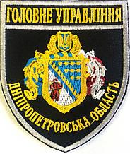 Шеврон поліція Головне Управління Дніпропетровської обл область 11442
