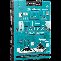 Книга Тіні наших побачень Іван Байдак