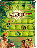 Книжка-гра Подорож у казку Настільні ігри для веселого дозвілля
