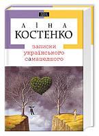 Книга Записки українського самашедшего. Л. Костенко