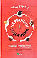 Книга Червоний годинник
