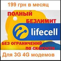Полный Безлимит Life Лайф за 199 грн мес для 4G LTE 3G роутеров и модемов без ограничений скорости