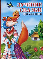 Сборник сказок для детей Лучшие сказки для малышей (рус)