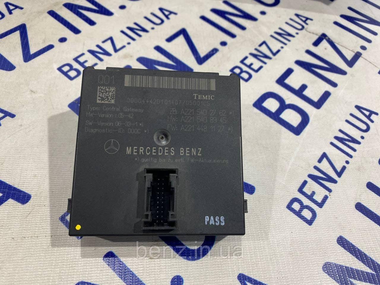 Блок управління центральним шлюзом Mercedes W221 A2215402762
