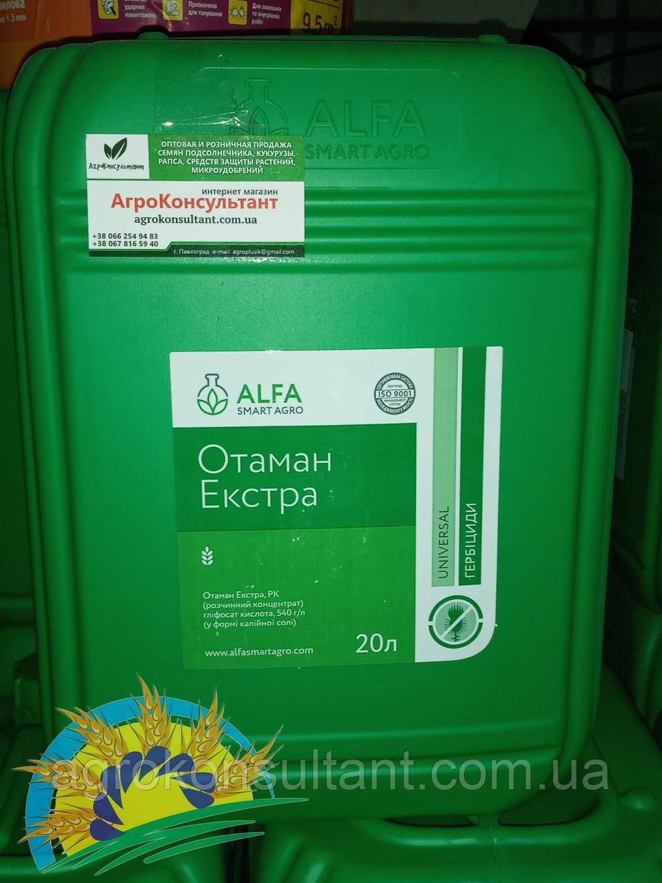 Отаман Экстра, 20л (аналог Раундап Экстра) - СПЛОШНОЙ гербицид (калийная соль глифосата,663 г/л). Альфа Смарт