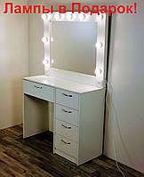 Акция! Гримерный туалетный столик для макияжа с зеркалом с лампочками с подсветкой для визажиста бровиста