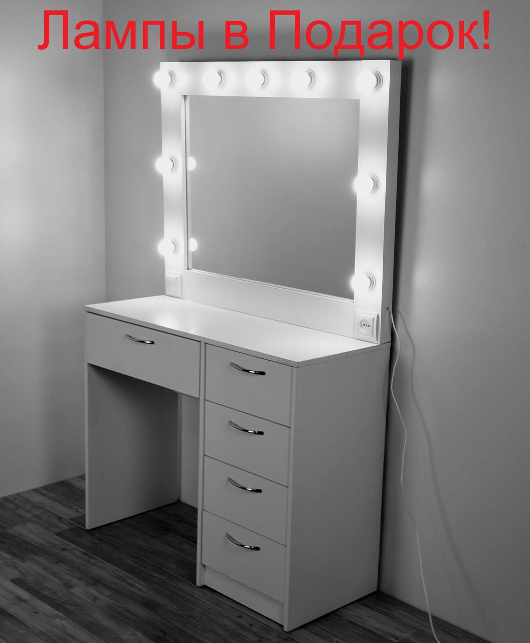 Акція! Гримерный туалетний столик для макіяжу з дзеркалом з лампочками з підсвічуванням для візажиста бровиста.