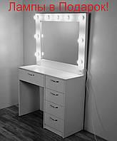 Акция! Гримерный туалетный столик для макияжа с зеркалом с лампочками с подсветкой для визажиста бровиста!