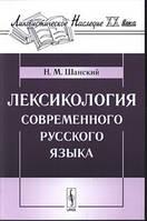 Н. М. Шанский  Лексикология современного русского языка