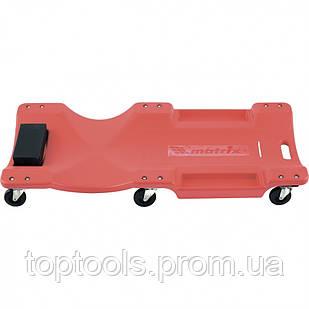 Лежак ремонтний на 6-ти колесах, 1000х475х128 мм, пластиковий,  MTX