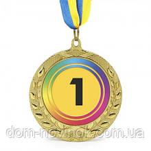 Нагородна Медаль 43514 Д7см 1 місце Веселка .