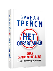 Книга Немає виправдань! Автор - Брайан Трейсі (Попурі) (2021)
