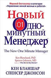 Книга Новий однохвилинний менеджер. Автор - Кен Бланшар (Попурі)