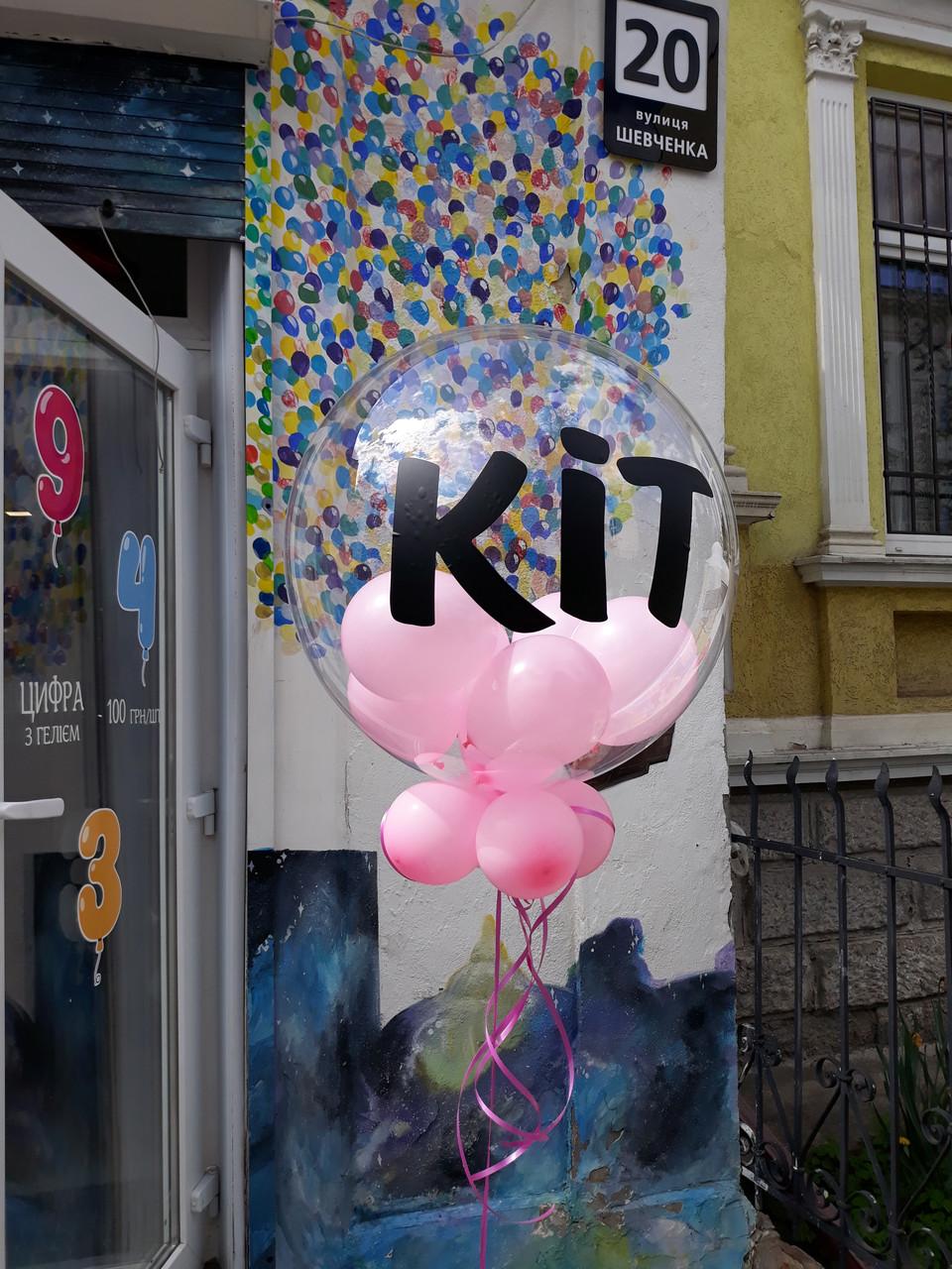 Прозора кулька баблс з кульками та індивідуальним надписом