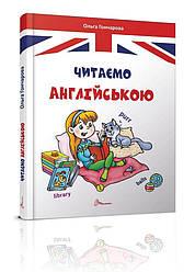 Книга Читаємо англійською. Автор - Гончарова О. А. (Талант)