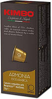 Кофев капсулахKimbo Nespresso ARMONIA, 10 шт