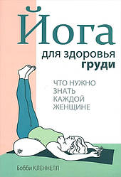 Книга Йога для здоров'я грудей. Автор - Боббі Кленнелл (Попурі)