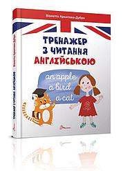 Книга Тренажер з читання англійською. Автор - Архіпова О. Д. (Талант)