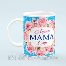 Чашка Лучшая мама
