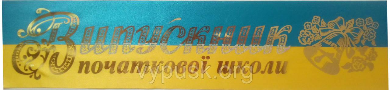 """Лента """"Випускник початкової школи""""    сине желтая"""